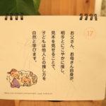 SHICHIDA栗東教室代表blog