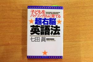 七田式栗東教室 七田眞著作物