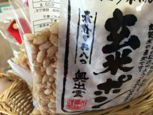 七田式栗東教室 玄米ポン