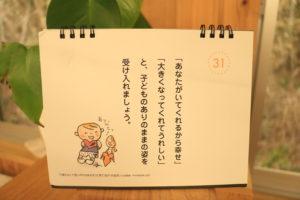 七田式栗東教室 金言