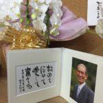 SHICHIDA栗東教室 お祝のお花+眞先生写真