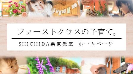七田式栗東教室ホームページバナー