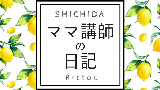 SHICHIDA栗東教室 教室長のブログ