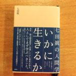 SHICHIDA栗東教室