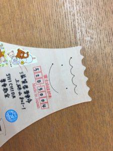 冨士さんからの手紙