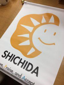 七田式(SHICHIDA)栗東教室フラッグ
