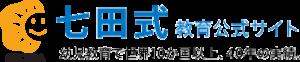 七田式教育公式サイトへのバナー