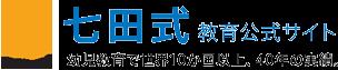 しちだ・教育研究所 七田式教育公式サイト