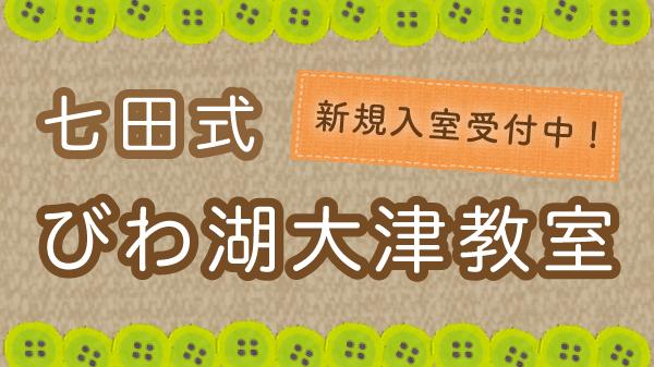 七田式びわ湖大津教室HPバナー