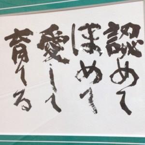 七田式栗東教室代表blog